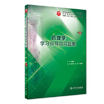 药理学学习指导与习题集(第4版/本科临床配套)