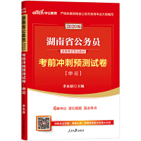 湖南公务员考试用书 中公2020湖南省公务员录用考试专业教材考前冲刺预测试卷申论