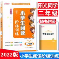 包邮2022版新概念小学生阅读阶梯训练二年级语文升级版/2年级小学语文同步练习