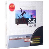 正版一人一首成名曲女人篇经典合集音乐汽车载黑胶光盘碟片2CD