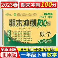 期末冲刺100分一年级下册数学试卷 北师大版2021春新版