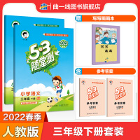 曲一线官方正品2021春季 53随堂测 三年级下册 语文 数学 人教版RJ