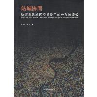 义博!站城协同:轨道车站地区空间使用的分布与绩效 9787560874647 同济大学出版社