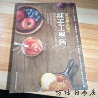 【二手旧书8成新】蓝带甜点师的纯手工果酱 /于美瑞 河南科学技术出版社