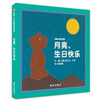 上海上谊:月亮小熊的故事. 月亮,生日快乐 [3-6岁]