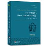世界名著典藏 《百万英镑》马克・吐温中短篇小说选