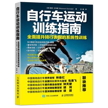 自行车运动训练指南 全面提升骑行表现的系统性训练 单车圣经 自行车教程书籍 公路自行车 骑行 铁人三项 56套自行车运动训练方案