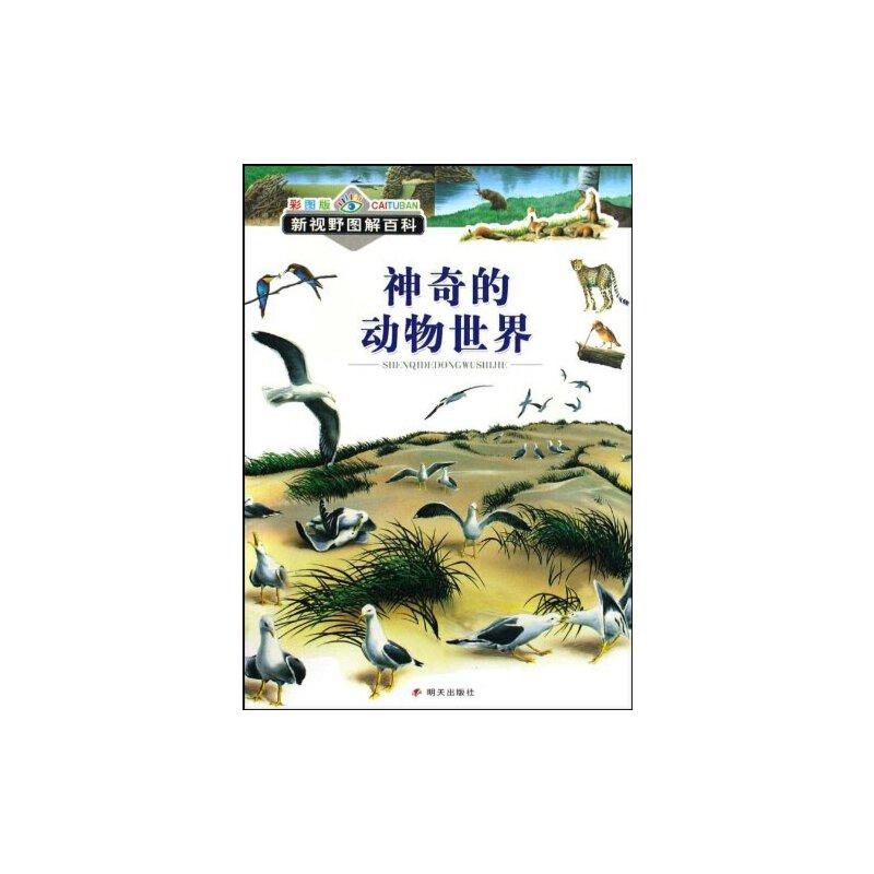 【旧书二手书8新正版】 神奇的动物世界 9787533261122 波罗卡撒尔