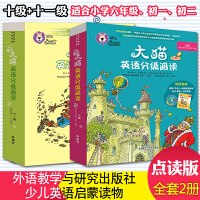 大猫英语分级阅读十级十一级点读版少儿英语自学用书英语课外阅读少儿英文绘本