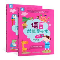 语言潜能早开发:大班 (套装共2册)