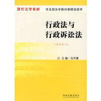 现代法学教材:行政法与行政诉讼法