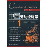 中国劳动经济学(2009年第5卷1)