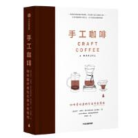 手工咖啡 9787521705041 中信出版社 杰茜卡・伊斯托,安德烈亚斯・ 威尔霍夫