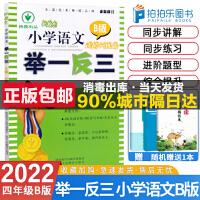 举一反三四年级语文B版读写训练篇2021新版
