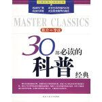 30部必读的科普经典――大师经典・读书计划