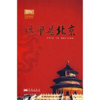 【二手书8成新】这里是北京IIII 李欣 华艺出版社