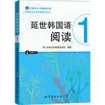 延世韩国语阅读1(含MP3一张)