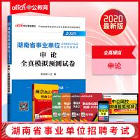 中公教育2020湖南省事业单位考试:申论全真模拟预测试卷
