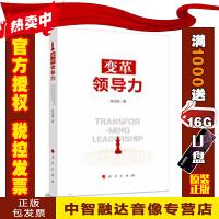 变革领导力 陈纪稳 9787010211732 人民出版社