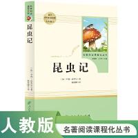 昆虫记 八年级上 人教版名著阅读课程化丛书 教育部统编教材推荐必读书目 人民教育出版社