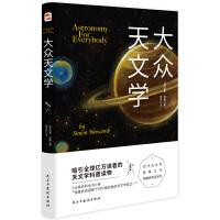 大众天文学(现代天文学奠基之作,重印超过千次,全球销量过亿)