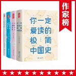 你一定爱读的极简史系列:中国史+国学常识+历史故事+经典常谈(一套书成为历史达人)(套装共4册,插图珍藏版)