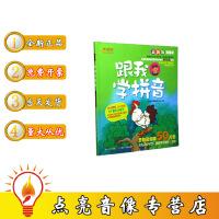 正版DVD小学生教材 跟我学拼音挂图 幼儿园教学 儿童光盘书+挂图