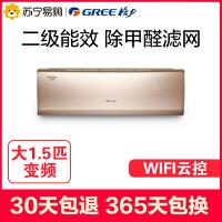 【苏宁易购】格力空调壁挂式大1.5匹2级变频智能KFR-35GW/(355971)FNCcD-A2