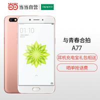 【当当自营】OPPO A77 全网通4GB+64GB 玫瑰金 移动联通电信4G手机 双卡双待