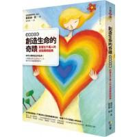 【预售】��造生命的奇�:影�五千�f人的自我���K�典(全新增�版) 进口台版正版繁体中文书籍