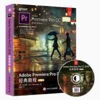 pr教程书 adobe premiere pro cc 2018 经典教程 pr cc 2018 教程书籍 pr cc
