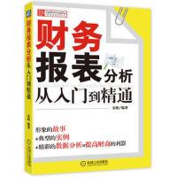 【二手书8成新】财务报表分析从入门到精通( 宋娟 机械工业出版社