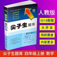 辽宁教育:2019(秋 )尖子生题库 数学四年级上册(BS版)