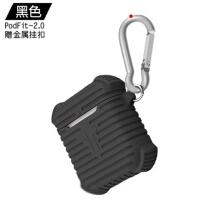 创意防摔Airpods无线蓝牙耳机保护套适用苹果AirPods2软硅胶套iPhone耳机套男简约保护 PodFit 2