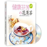 [二手旧书9成新]健康芬芳花果茶,阿朵著,成都时代出版社, 9787807058069