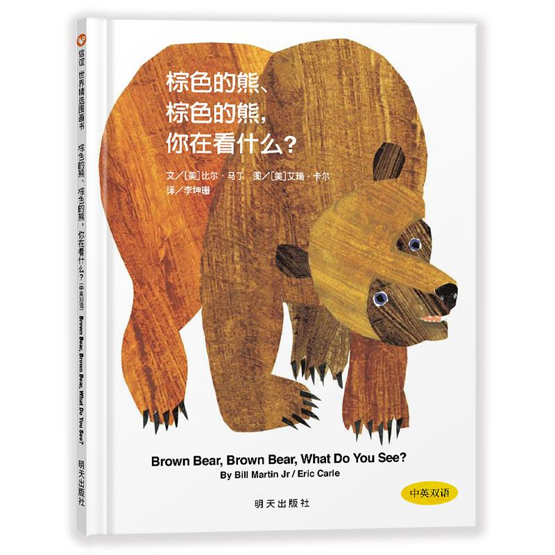 信谊世界精选图画书·棕色的熊、棕色的熊,你在看什么?拼贴画大师艾瑞卡尔的处女作,全球畅销40余年,备受家长和老师推崇的阅读启蒙书。