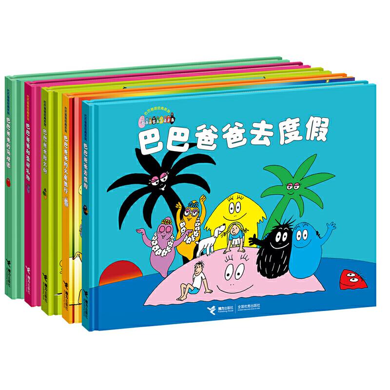 巴巴爸爸经典系列(全5册)(精装版第二辑)