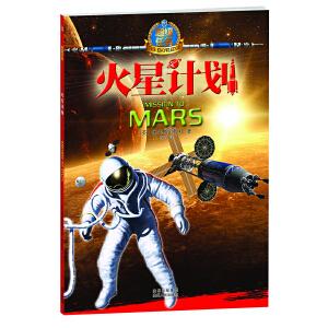 超级任务・火星计划
