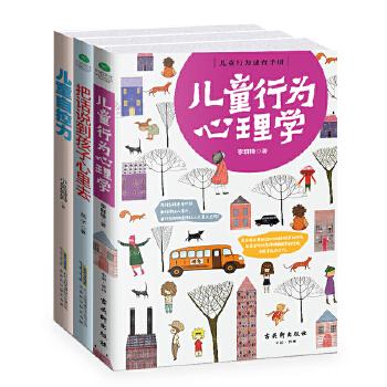 儿童心理学(套装共3册)(pdf+txt+epub+azw3+mobi电子书在线阅读下载)
