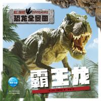 恐龙全景图:霸王龙