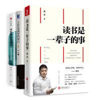 樊登作品3册套装(可复制的领导力+读书是一辈子的事+工作是最好的修行)