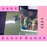 【二手旧书9成新】剑桥艺术史:古希腊罗马艺术 18世纪艺术 B0204