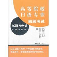 全新正版高等院校日语专业四级考试试题与分析(2002-2011) 杨诎人 9787040357936 高等教育出版社