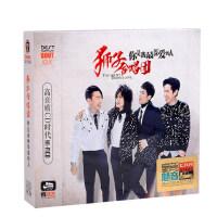 正版萧敬腾歌曲专辑CD 2017歌手狮子合唱团/Lion 车载cd光盘碟片