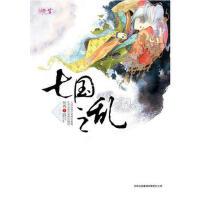 【二手书8成新】七国之乱 惊鸿 吉林出版集团有限责任公司