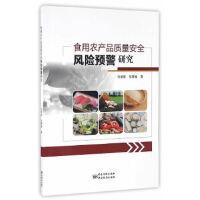 [二手旧书9成新] 食用农产品质量安全风险预警研究 张星联、张慧媛 9787506684545 中国标准出版社