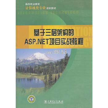高等职业教育计算机类专业规划教材-基于三层架构的ASPNET项目实战教程9787512319417中国电力出版社【可开发票】