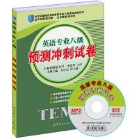 英语专业八级――预测冲刺试卷(书+MP3)  北京环球时代学校英语专业八级考试点睛丛书