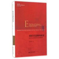 探索者道路的探索:青年马克思恩格斯哲学思想研究