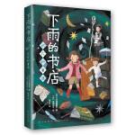 下雨的书店:远方的童话
